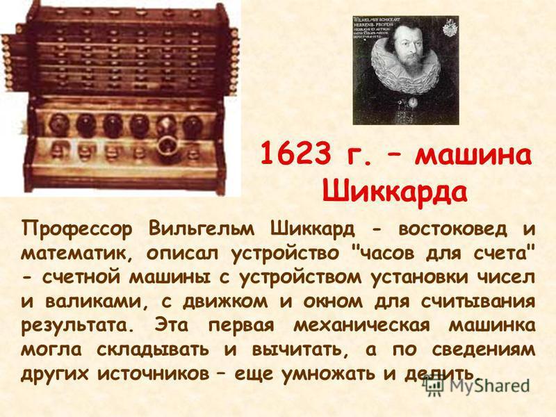 1623 г. – машина Шиккарда Профессор Вильгельм Шиккард - востоковед и математик, описал устройство