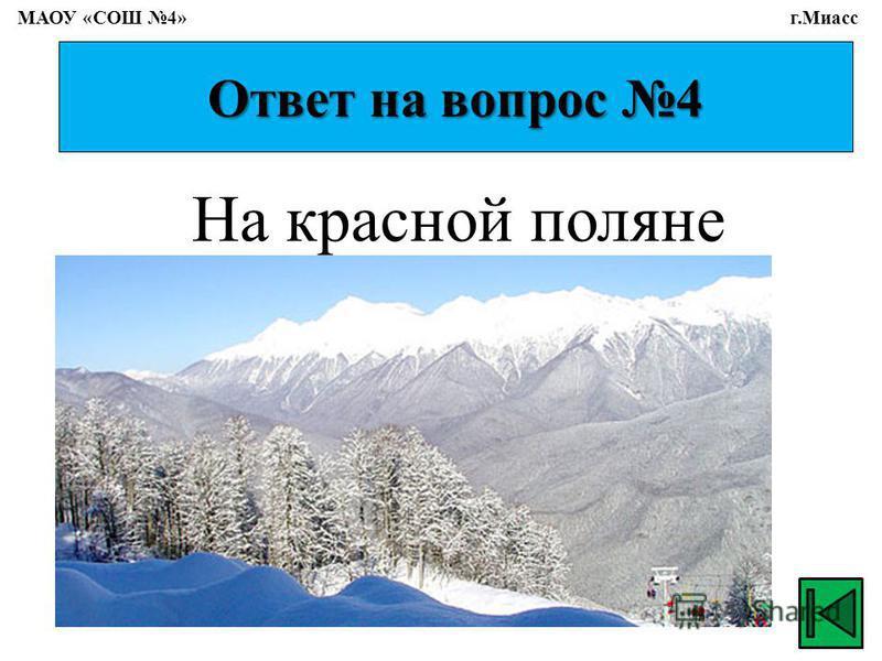 Ответ на вопрос 4 На красной поляне МАОУ «СОШ 4» г.Миасс