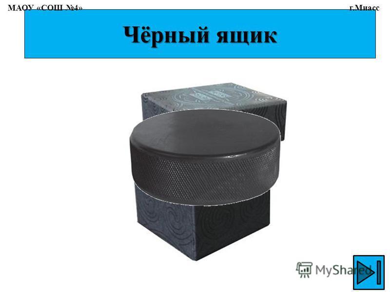 Чёрный ящик МАОУ «СОШ 4» г.Миасс