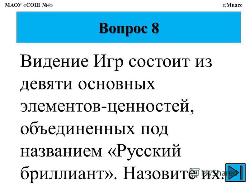 Вопрос 8 Видение Игр состоит из девяти основных элементов-ценностей, объединенных под названием «Русский бриллиант». Назовите их. МАОУ «СОШ 4» г.Миасс