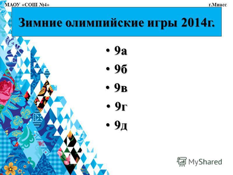 Зимние олимпийские игры 2014 г. 9 а 9 а 9 б 9 б 9 в 9 в 9 г 9 г 9 д 9 д МАОУ «СОШ 4» г.Миасс