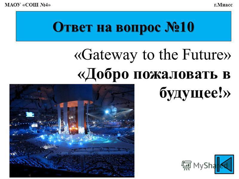 Ответ на вопрос 10 «Gateway to the Future» «Добро пожаловать в будущее!» МАОУ «СОШ 4» г.Миасс