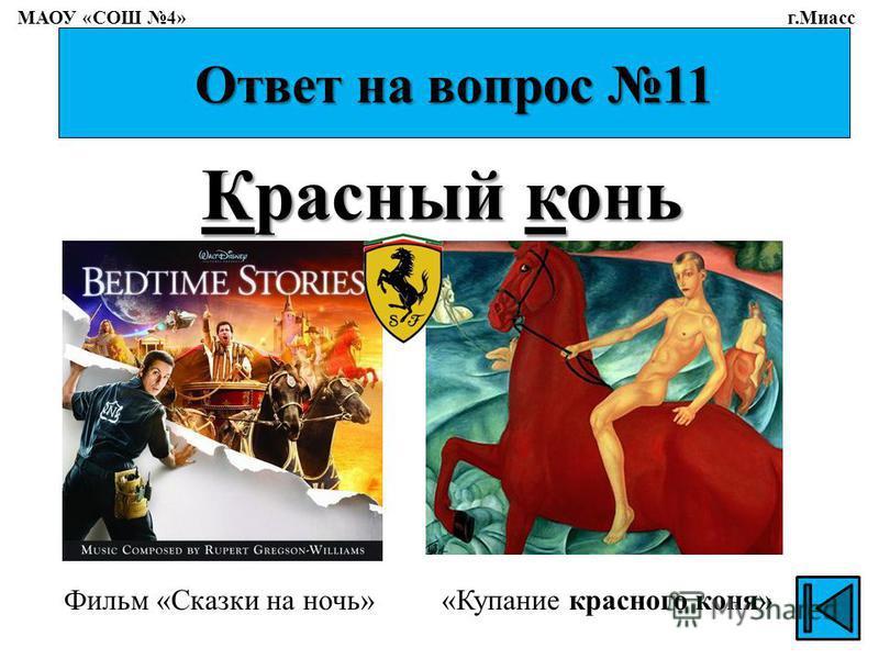 Ответ на вопрос 11 Красный конь «Купание красного коня»Фильм «Сказки на ночь» МАОУ «СОШ 4» г.Миасс