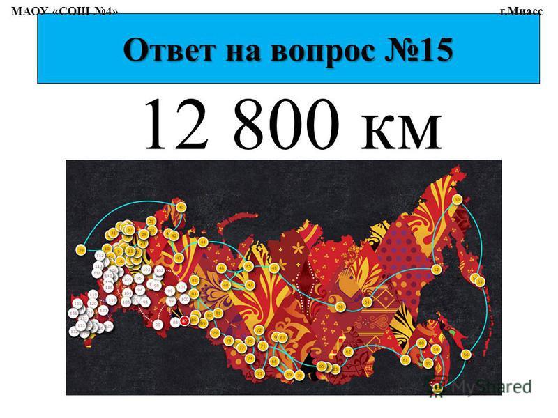 Ответ на вопрос 15 12 800 км МАОУ «СОШ 4» г.Миасс