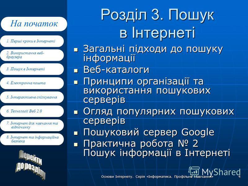 На початок 2. Використання веб- браузера 3. Пошук в Інтернеті 4. Електронна пошта 5. Інтерактивне спілкування 1. Перші кроки в Інтернеті 6. Технології Веб 2.0 7. Інтернет для навчання та відпочинку 8. Інтернет та інформаційна безпека Основи Інтернету