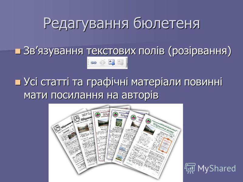 Редагування бюлетеня Звязування текстових полів (розірвання) Звязування текстових полів (розірвання) Усі статті та графічні матеріали повинні мати посилання на авторів Усі статті та графічні матеріали повинні мати посилання на авторів