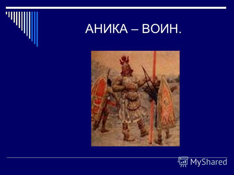 АНИКА – ВОИН.