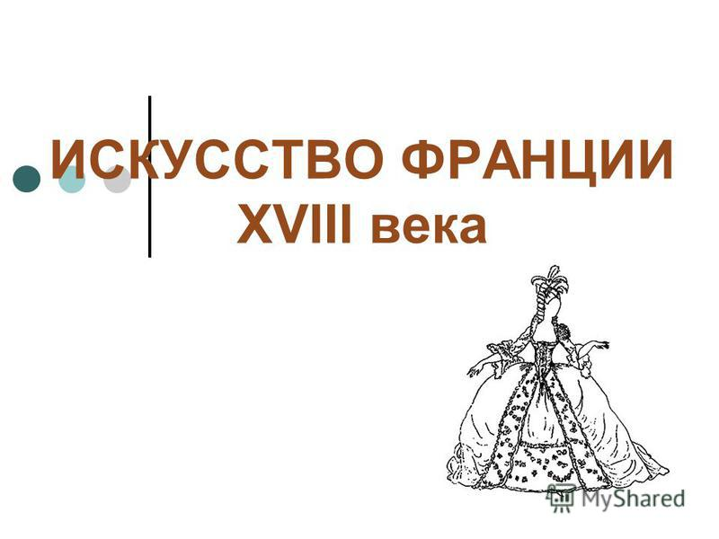 ИСКУССТВО ФРАНЦИИ XVIII века