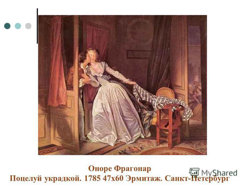 Оноре Фрагонар Поцелуй украдкой. 1785 47 х 60 Эрмитаж. Санкт-Петербург