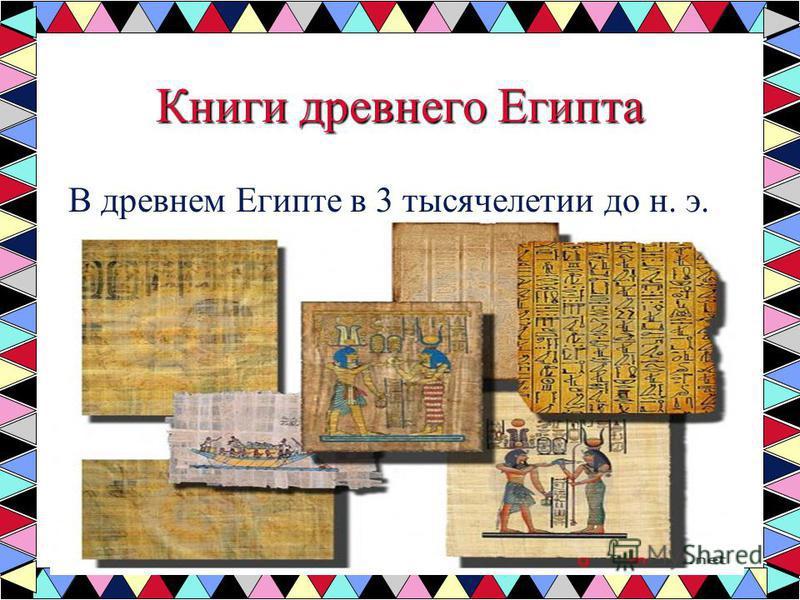 Книги древнего Египта В древнем Египте в 3 тысячелетии до н. э. изобрели превосходный материал для письма –папирус.