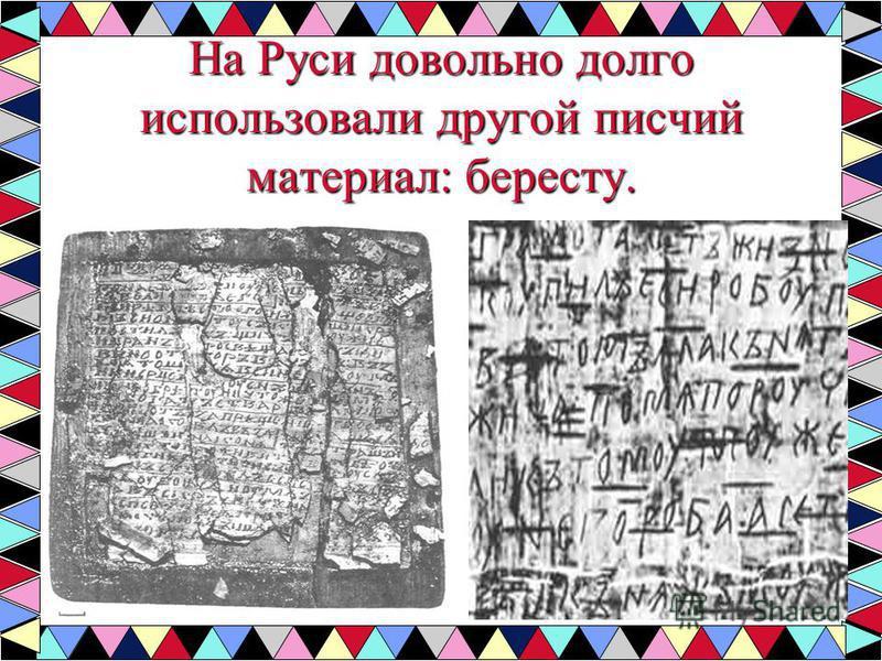 На Руси довольно долго использовали другой писчий материал: бересту.