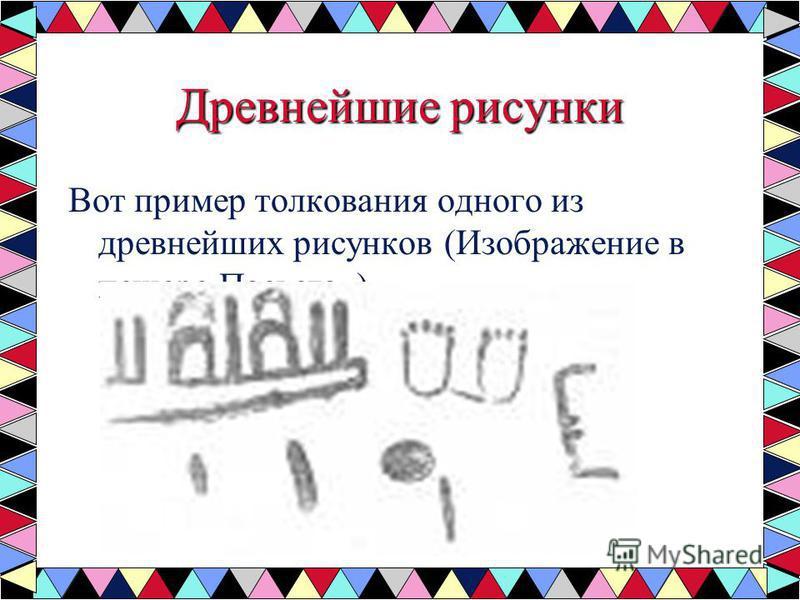 Древнейшие рисунки Вот пример толкования одного из древнейших рисунков (Изображение в пещере Пасьега. ).