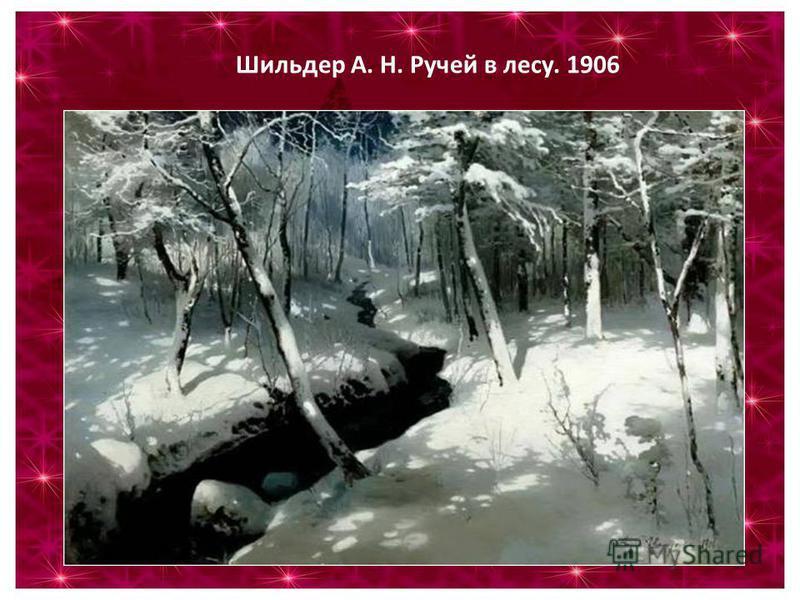 Шильдер А. Н. Ручей в лесу. 1906