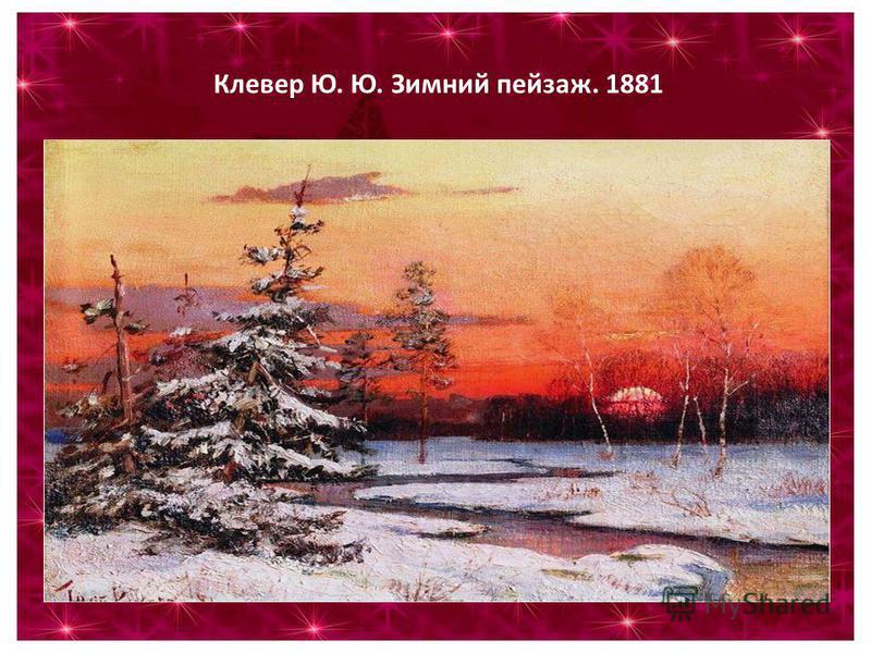 Клевер Ю. Ю. Зимний пейзаж. 1881