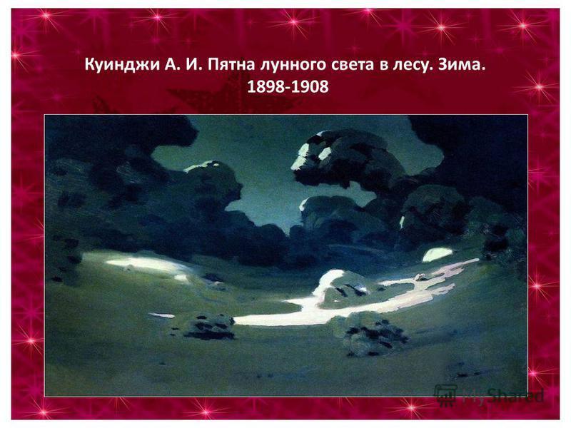 Куинджи А. И. Пятна лунного света в лесу. Зима. 1898-1908