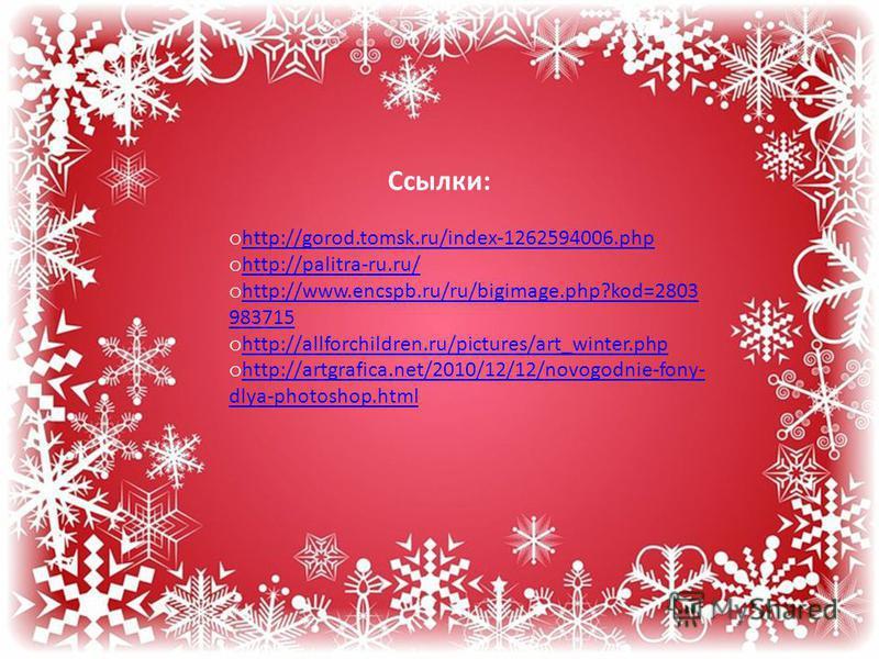 Ссылки: o http://gorod.tomsk.ru/index-1262594006. php http://gorod.tomsk.ru/index-1262594006. php o http://palitra-ru.ru/ http://palitra-ru.ru/ o http://www.encspb.ru/ru/bigimage.php?kod=2803 983715 http://www.encspb.ru/ru/bigimage.php?kod=2803 98371