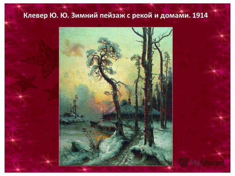 Клевер Ю. Ю. Зимний пейзаж с рекой и домами. 1914