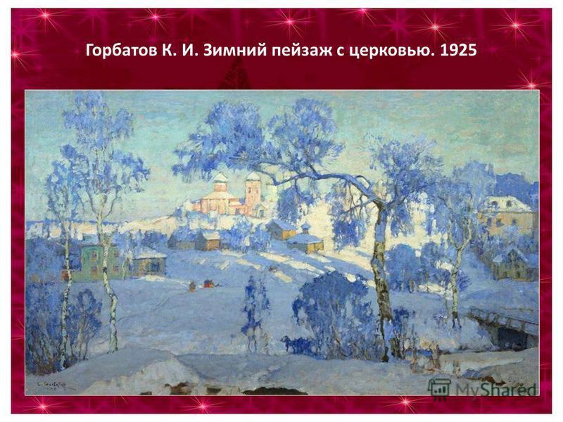 Горбатов К. И. Зимний пейзаж с церковью. 1925