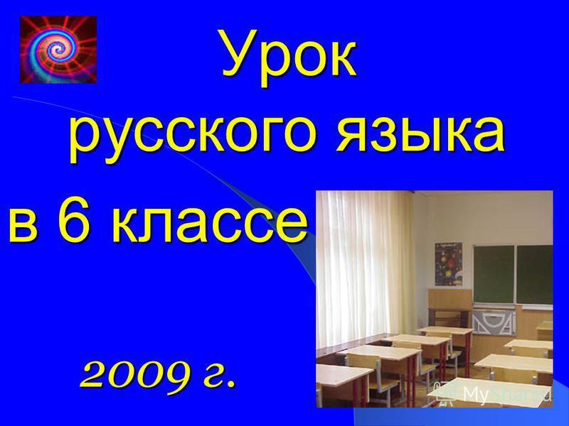 Урок русского языка в 6 классе 2009 г.