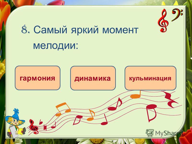 8. Самый яркий момент мелодии: кульминация гармония динамика