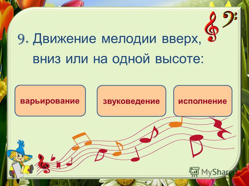 9. Движение мелодии вверх, вниз или на одной высоте: звуковидение варьирование исполнение