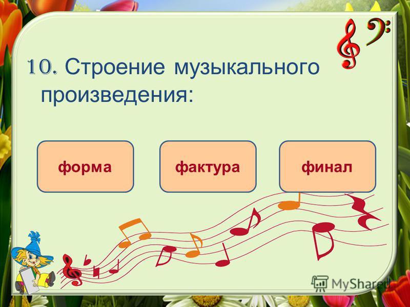 10. Строение музыкального произведения: форма фактура финал