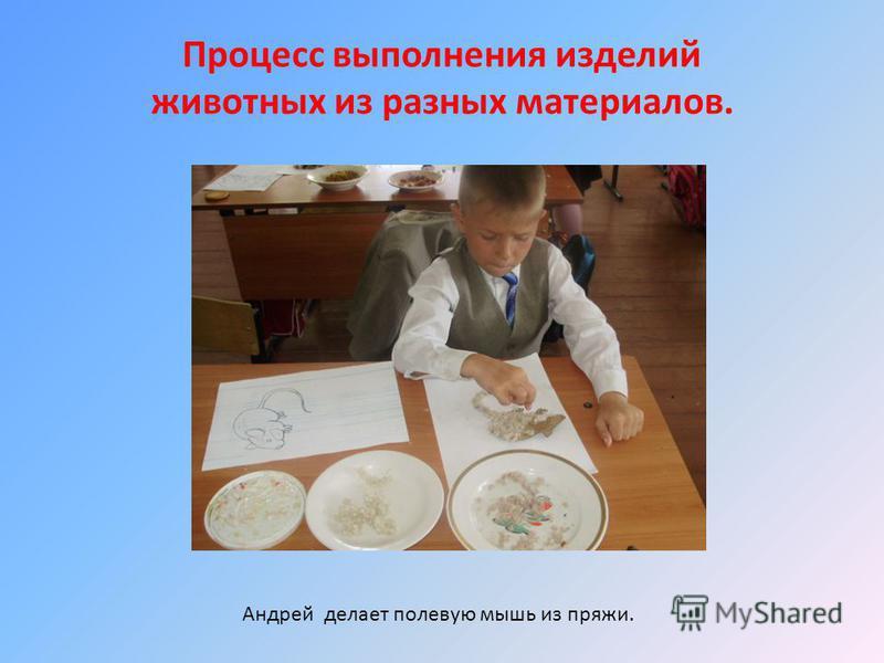 Процесс выполнения изделий животных из разных материалов. Андрей делает полевую мышь из пряжи.