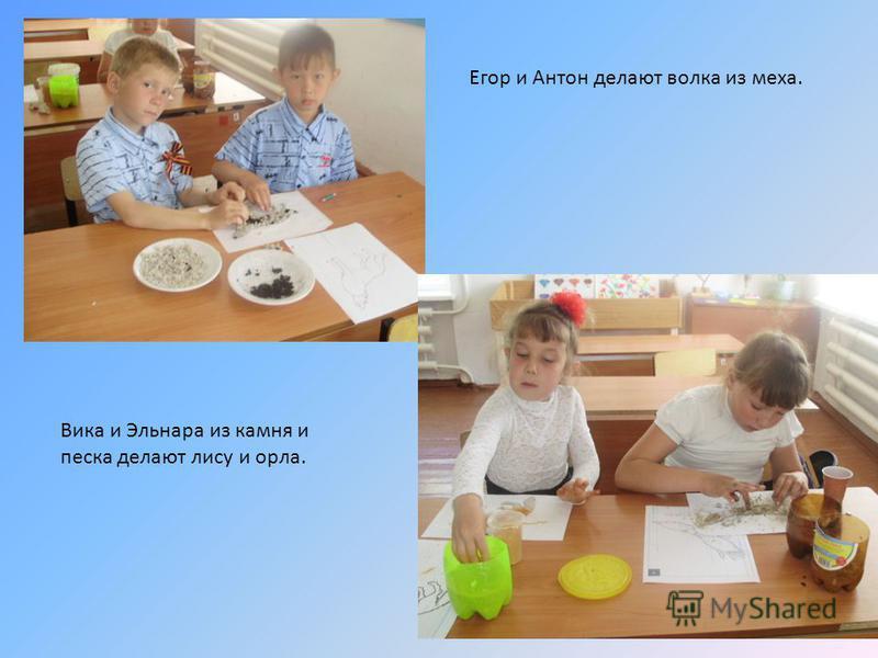 Егор и Антон делают волка из меха. Вика и Эльнара из камня и песка делают лису и орла.