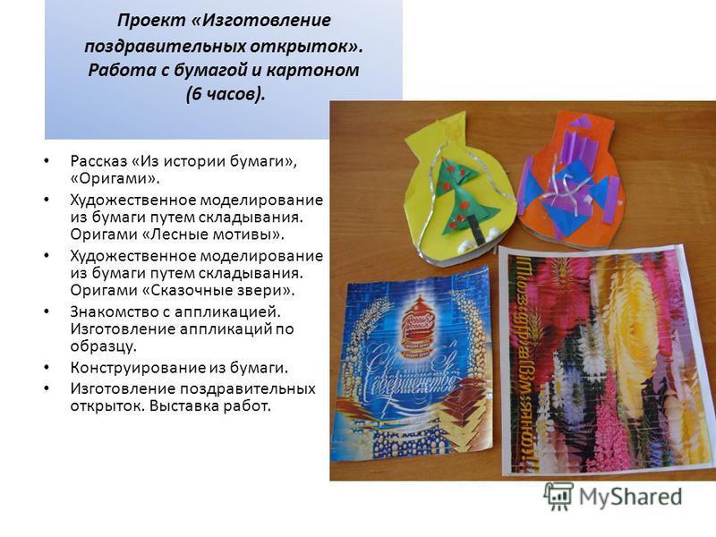 Проект «Изготовление поздравительных открыток». Работа с бумагой и картоном (6 часов). Рассказ «Из истории бумаги», «Оригами». Художественное моделирование из бумаги путем складывания. Оригами «Лесные мотивы». Художественное моделирование из бумаги п