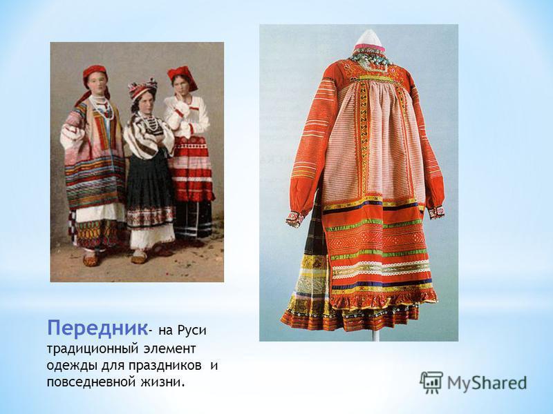Передник - на Руси традиционный элемент одежды для праздников и повседневной жизни.