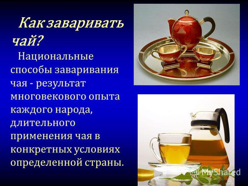 Как заваривать чай? Национальные способы заваривания чая - результат многовекового опыта каждого народа, длительного применения чая в конкретных условиях определенной страны.
