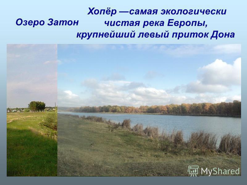 Хопёр самая экологически чистая река Европы, крупнейший левый приток Дона Озеро Затон