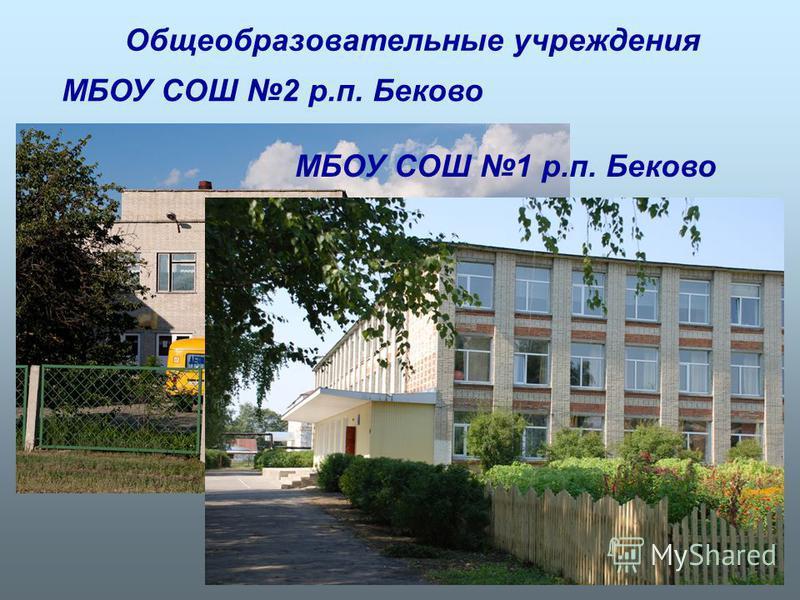 Общеобразовательные учреждения МБОУ СОШ 1 р.п. Бекого МБОУ СОШ 2 р.п. Бекого