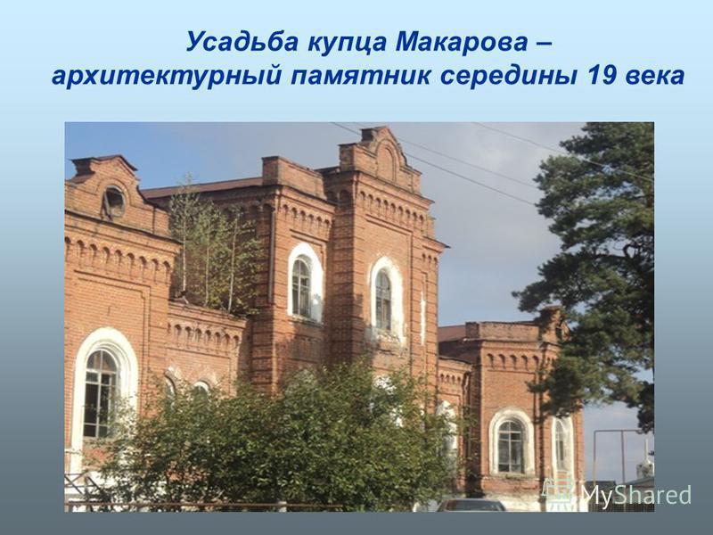Усадьба купца Макарова – архитектурный памятник середины 19 века