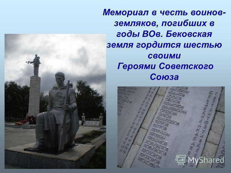 Мемориал в честь воинов- земляков, погибших в годы ВОв. Бековская земля гордится шестью своими Героями Советского Союза