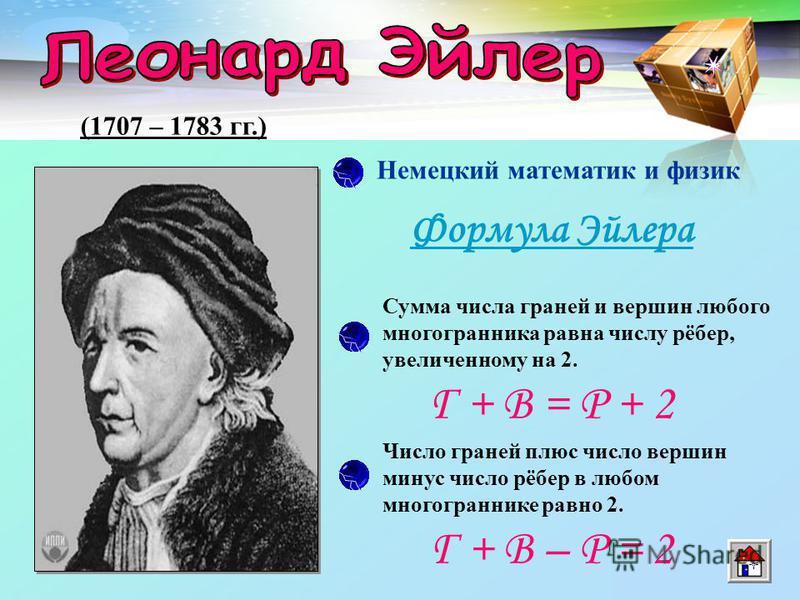 LOGO www.themegallery.com Правильный многогранник Объем Площадь поверхности ТетраэдрV= (a³2)/12S= a²3 КубV= a³S= 6a² ОктаэдрV= (a³2)/3S= 2a²3 ДодекаэдрV= a³(15+75)/4S= 3a²5(5+25) ИкосаэдрV= 5a³(3+5)/12S= 5a²3