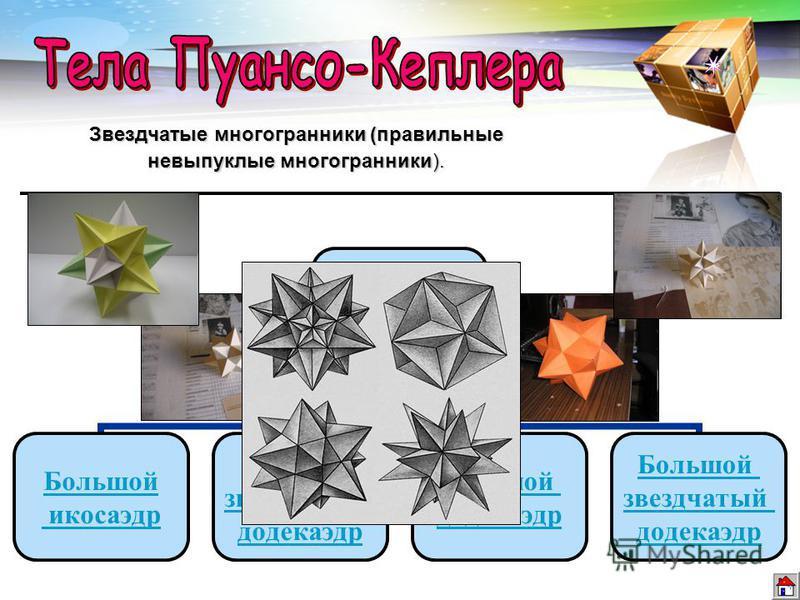 LOGO www.themegallery.com Правильный многогранник Число граней и вершин (Г + В) рёбер (Р) Тетраэдр 4 + 4 = 86 Куб 6 + 8 = 1412 Октаэдр 8 + 6 = 1412 Додекаэдр 12 + 20 = 3230 Икосаэдр 20 + 12 = 3230