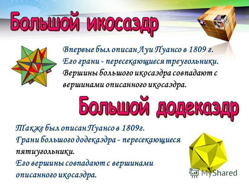 LOGO www.themegallery.com Французский математик Л. Пуансо в 1810 году построил четыре правильных звездчатых многогранника: малый звездчатый додекаэдр, большой звездчатый додекаэдр, большой додекаэдр и большой икосаэдр. В 1812 году французский математ