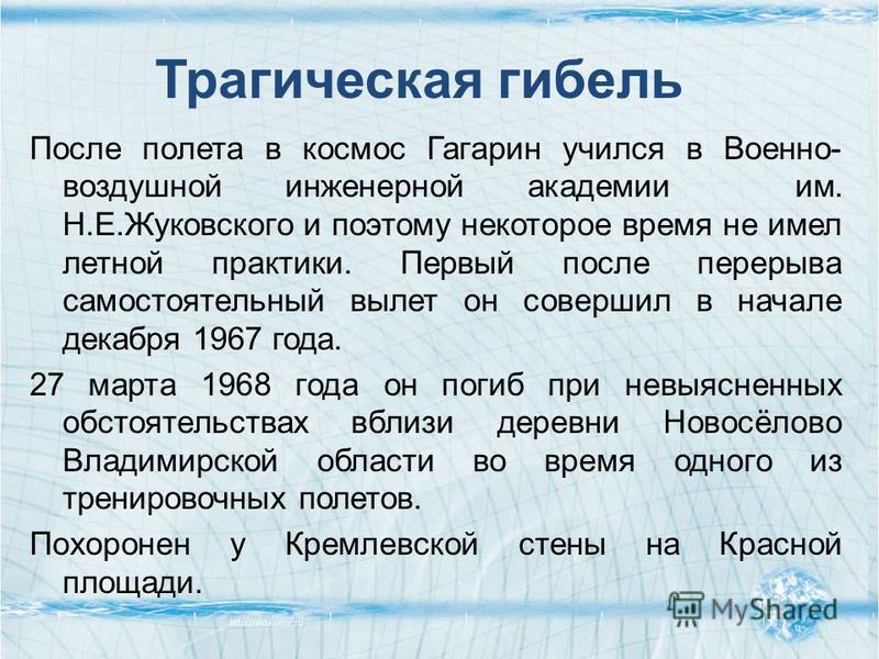 После полета в космос Гагарин учился в Военно- воздушной инженерной академии им. Н.Е.Жуковского и поэтому некоторое время не имел летной практики. Первый после перерыва самостоятельный вылет он совершил в начале декабря 1967 года. 27 марта 1968 года
