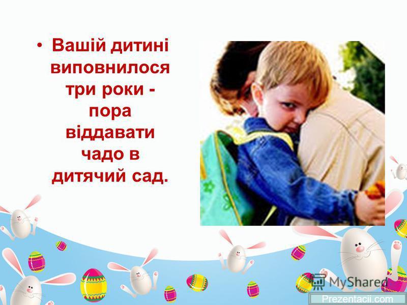 Вашій дитині виповнилося три роки - пора віддавати чадо в дитячий сад. Prezentacii.com