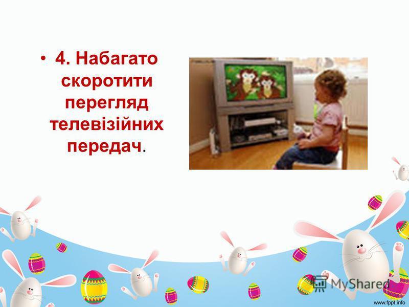 4. Набагато скоротити перегляд телевізійних передач.
