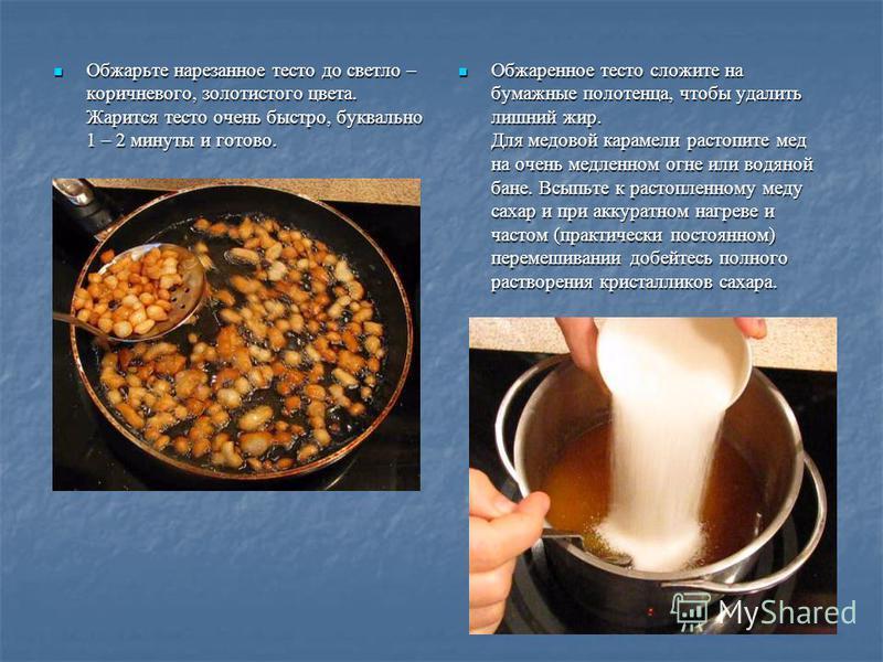 Обжарьте нарезанное тесто до светло – коричневого, золотистого цвета. Жарится тесто очень быстро, буквально 1 – 2 минуты и готово. Обжарьте нарезанное тесто до светло – коричневого, золотистого цвета. Жарится тесто очень быстро, буквально 1 – 2 минут