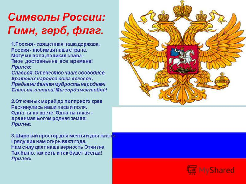 В россии долго не было своего гимна
