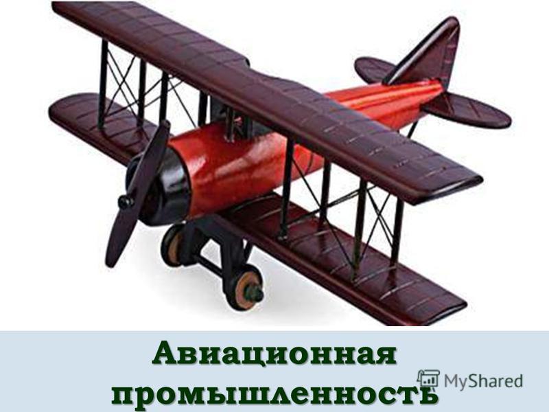 Авиационная промышленность