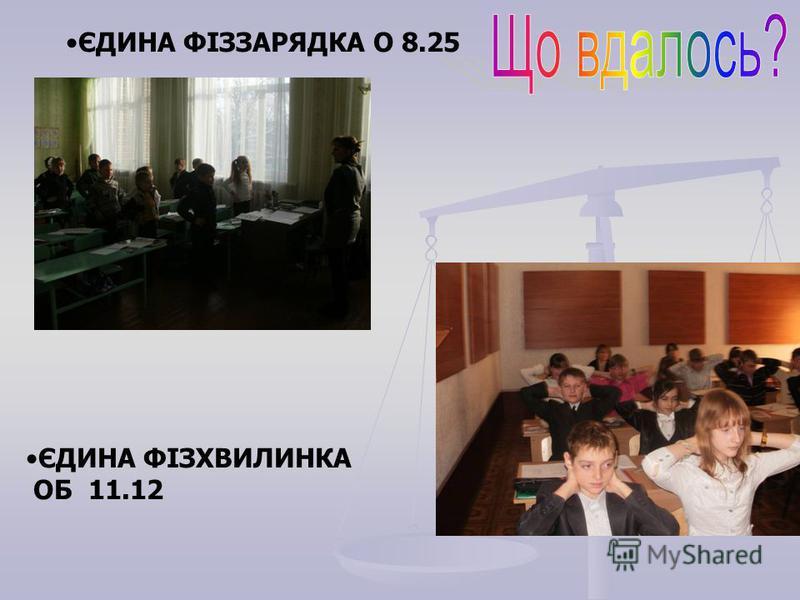 ЄДИНА ФІЗЗАРЯДКА О 8.25 ЄДИНА ФІЗХВИЛИНКА ОБ 11.12