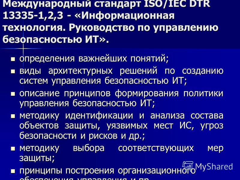 Международный стандарт ISO/IEC DTR 13335-1,2,3 - «Информационная технология. Руководство по управлению безопасностью ИТ». определения важнейших понятий; определения важнейших понятий; виды архитектурных решений по созданию систем управления безопасно
