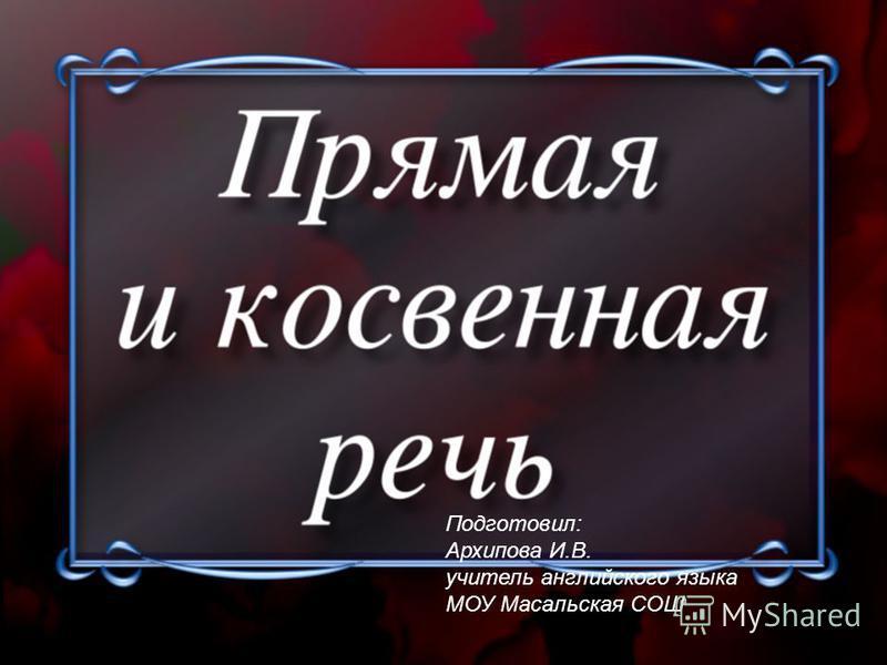 Подготовил: Архипова И.В. учитель английского языка МОУ Масальская СОШ