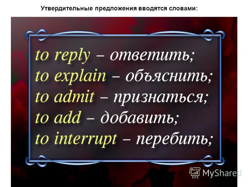 Утвердительные предложения вводятся словами: