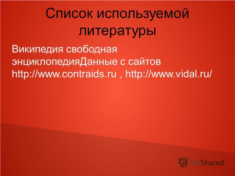 Список используемой литературы Википедия свободная энциклопедия Данные с сайтов http://www.contraids.ru, http://www.vidal.ru/