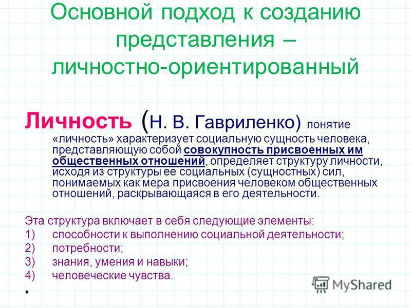 Основной подход к созданию представления – личностно-ориентированный Личность ( Н. В. Гавриленко) понятие «личность» характеризует социальную сущность человека, представляющую собой совокупность присвоенных им общественных отношений, определяет струк
